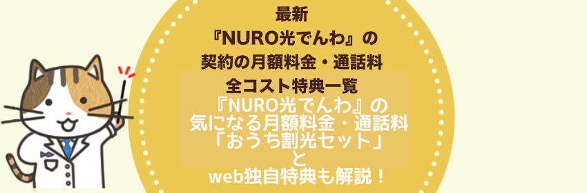 『NURO光でんわ』の契約の月額料金・通話料全コスト特典一覧